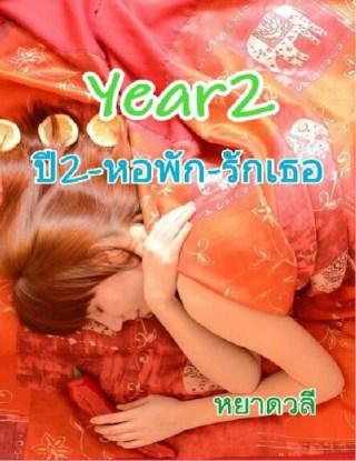 หน้าปก-ปี2-หอพัก-รักเธอ-year2-ookbee
