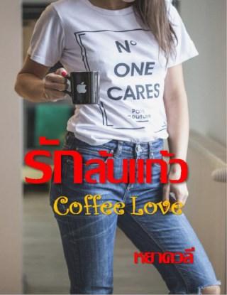 รักล้นแก้ว-coffee-love-หน้าปก-ookbee