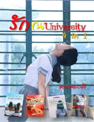 หน้าปก-รัก-ณ-university-ookbee