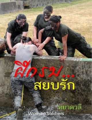 หน้าปก-ฝึกรบ-สยบรัก-women-soldiers-ookbee