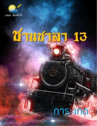 หน้าปก-ชานชาลา-13-ookbee