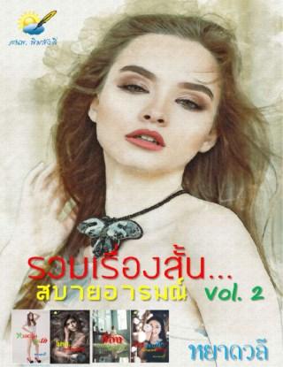 หน้าปก-รวมเรื่องสั้นสบายอารมณ์-vol2-ของ-หยาดวลี-ookbee