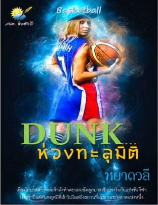 หน้าปก-dunk-ห่วงทะลุมิติ-ookbee