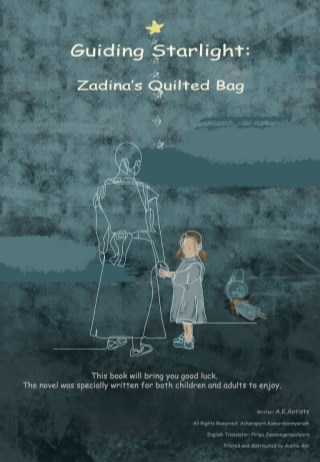 หน้าปก-guiding-starlight-zadina-s-quilted-bag-ookbee