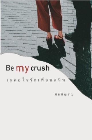 หน้าปก-be-my-crush-เผลอใจรักเพื่อนสนิท-ookbee