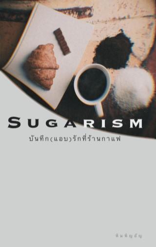 หน้าปก-sugarism-บันทึกแอบรักที่ร้านกาแฟ-ookbee