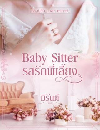 หน้าปก-baby-sitter-รสรักพี่เลี้ยง-ookbee