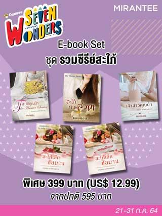 หน้าปก-e-book-set-รวมซีรีย์สะใภ้-ookbee
