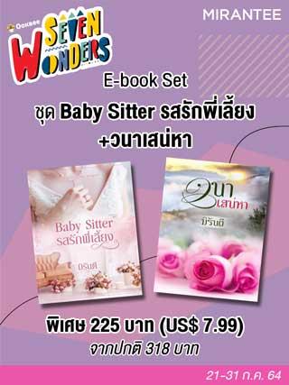 หน้าปก-e-book-set-baby-sitter-รสรักพี่เลี้ยงวนาเสน่หา-ookbee