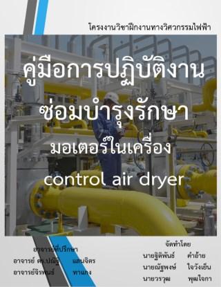 หน้าปก-คู่มือการปฏิบัติงานซ่อมบำรุงรักษามอเตอร์ในเครื่อง-control-air-dryer-ookbee
