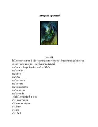 หน้าปก-เทพอสูรจอมซ่า-ผ่ากฏ-สวรรค์-ตัวอย่าง-ookbee