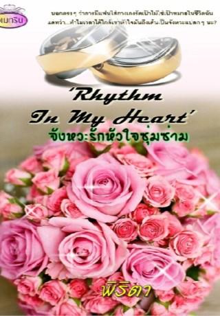หน้าปก-rhythm-in-my-heart-จังหวะรักหัวใจซุ่มซ่าม-ตัวอย่าง-ookbee