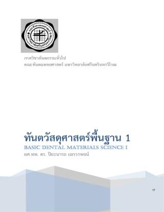 หน้าปก-ทันตวัสดุศาสตร์พื้นฐาน-1-ookbee
