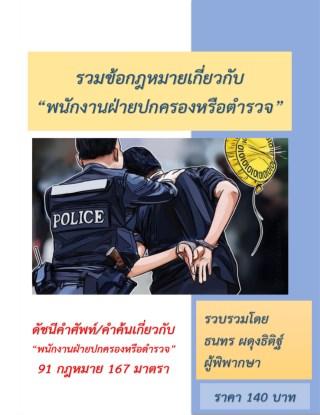 หน้าปก-รวมข้อกฎหมายเกี่ยวกับ-พนักงานฝ่ายปกครองหรือตำรวจ-ookbee