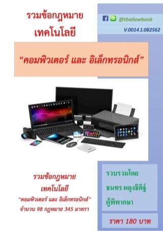 หน้าปก-รวมข้อกฎหมายเทคโนโลยี-คอมพิวเตอร์-และ-อิเล็กทรอนิกส์-ookbee