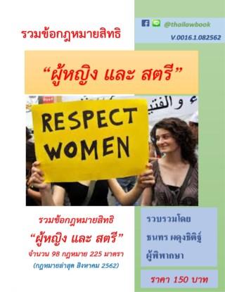 หน้าปก-รวมข้อกฎหมายสิทธิ-ผู้หญิง-และ-สตรี-ookbee