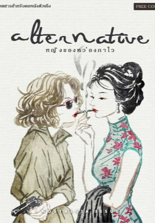 หน้าปก-alternative-nostalgia-issue-ookbee