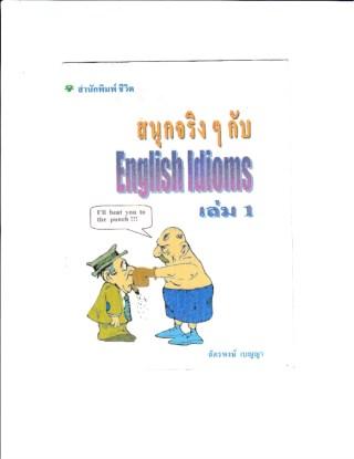 หน้าปก-สนุกจริงๆ-กับ-english-idioms-เล่ม-1-ookbee