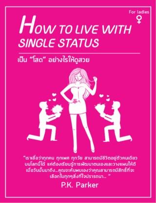 หน้าปก-how-to-live-with-single-status-เป็นโสดอย่างไรให้ดูสวย-ookbee