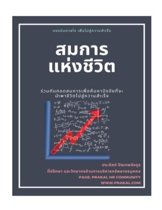 หน้าปก-สมการแห่งชีวิต-ookbee