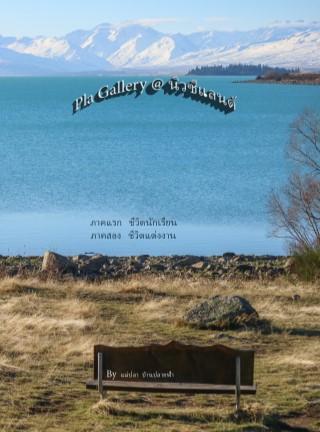 หน้าปก-pla-gallery-นิวซีแลนด์-ookbee