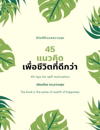 หน้าปก-ชีวิตที่ร่ำรวยความสุข-45-แนวคิดเพื่อชีวิตที่ดีกว่า-ookbee