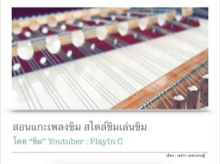 หน้าปก-สอนแกะเพลงขิม-โดย-youtuber-playin-c-ookbee