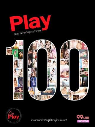 หน้าปก-play-special-play-special-100-ookbee