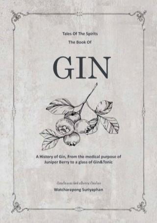 หน้าปก-the-book-of-gin-ookbee