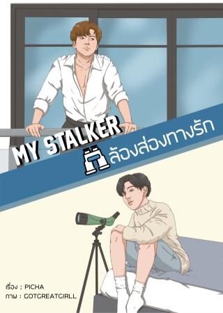 หน้าปก-my-stalker-กล้องส่องทางรัก-ookbee