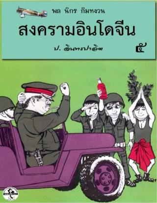 หน้าปก-พล-นิกร-กิมหงวน-สงครามอินโดจีน-5-ookbee