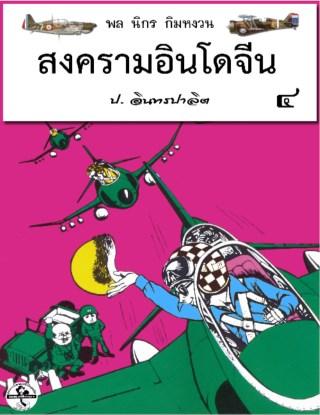 หน้าปก-พล-นิกร-กิมหงวน-สงครามอินโดจีน-4-ookbee