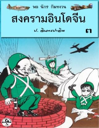 หน้าปก-พล-นิกร-กิมหงวน-สงครามอินโดจีน-3-ookbee