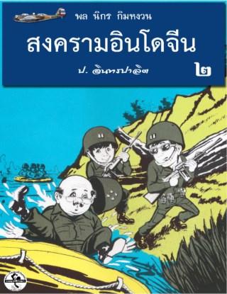 หน้าปก-พล-นิกร-กิมหงวน-สงครามอินโดจีน-2-ookbee