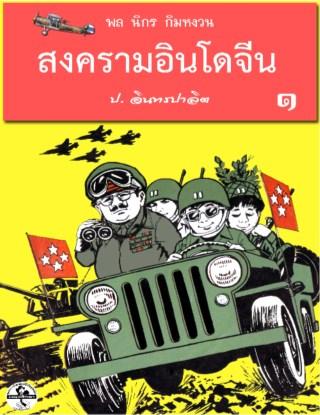 หน้าปก-พล-นิกร-กิมหงวน-สงครามอินโดจีน-1-ookbee