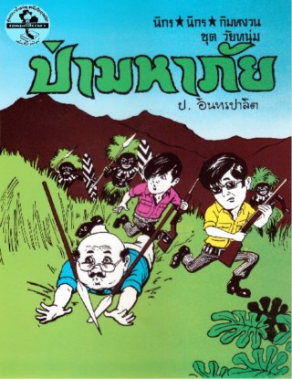 หน้าปก-พล-นิกร-กิมหงวน-ป่ามหาภัย-ookbee