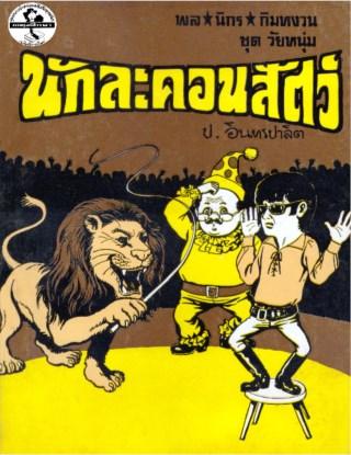 หน้าปก-พล-นิกร-กิมหงวน-นักละครสัตว์-ookbee
