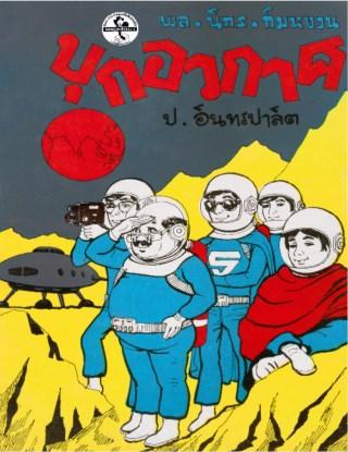 พล-นิกร-กิมหงวน-บุกอวกาศ-ศึกทลายโลก-โลกพระศุกร์-หน้าปก-ookbee