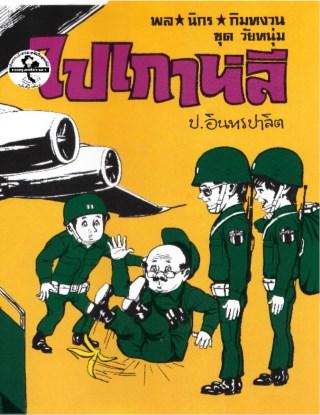 หน้าปก-พล-นิกร-กิมหงวน-ไปเกาหลี-นรกในซีอูล-เชลยศึกสามเกลอ-สงครามเกาหลี-ookbee