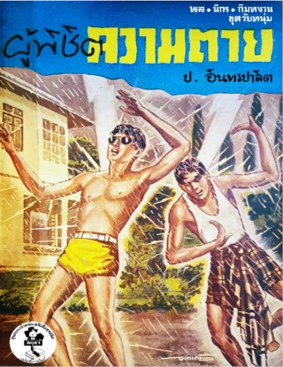 หน้าปก-พล-นิกร-กิมหงวน-ผู้พิชิตความตาย-กุยกองยัง-เที่ยวงานรัฐธรรมนูญ-2495-อิทธิฤทธิ์น้ำมันพราย-เป็ดขันลิงไข่-ookbee