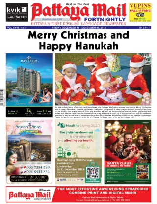 หน้าปก-pm1367xxvii-41friday-december-13-december-26-2019-ookbee