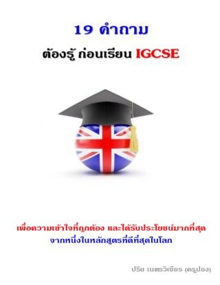หน้าปก-19-คำถามต้องรู้-ก่อนเรียน-igcse-ookbee