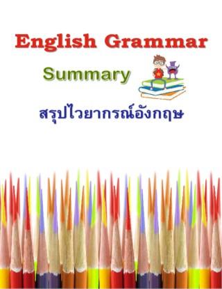 สรุปไวยากรณ์อังกฤษ  English Grammar Summary