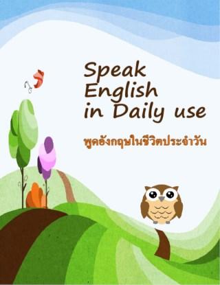 พูดอังกฤษในชีวิตประจำวัน Speak English in Daily Use