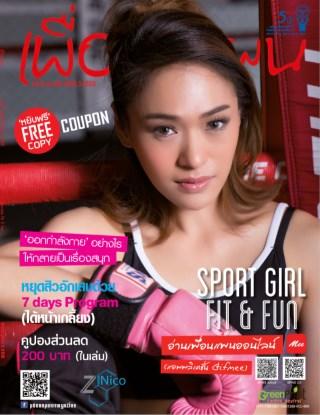 เพื่อนแพน-issue-52559-หน้าปก-ookbee
