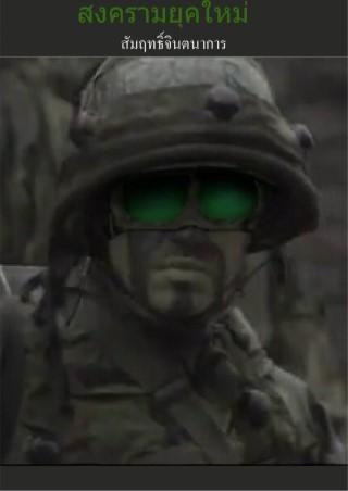 หน้าปก-สงครามยุคใหม่-ookbee