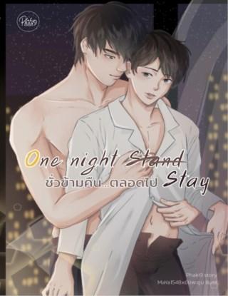 หน้าปก-one-night-stay-ชั่วข้ามคืนตลอดไป-ookbee