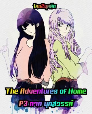 หน้าปก-the-adventures-of-home-part-3-ภาค-บุกสวรรค์-ookbee