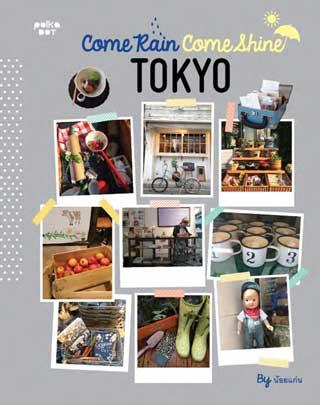 หน้าปก-come-rain-come-shine-tokyo-ookbee