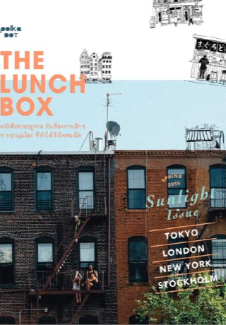 หน้าปก-the-lunch-box-spring-2015-sun-light-issue-ookbee